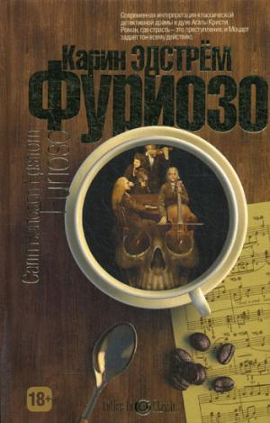 "Книга ""Фуриозо. Coffee-In Classic"" Эдстрем Б.К."