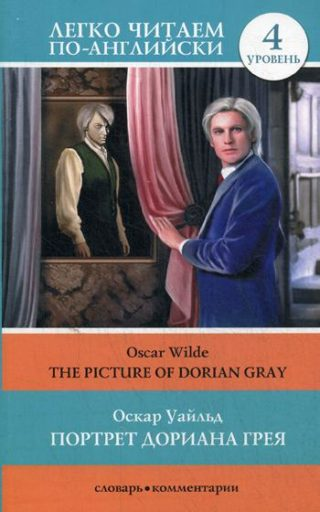 "Книга ""Портрет Дориана Грея = The Picture of Dorian Gray. 4 уровень"" Уайльд О."