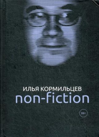 "Книга ""Уценка! Non-fiction"" Кормильцев И."