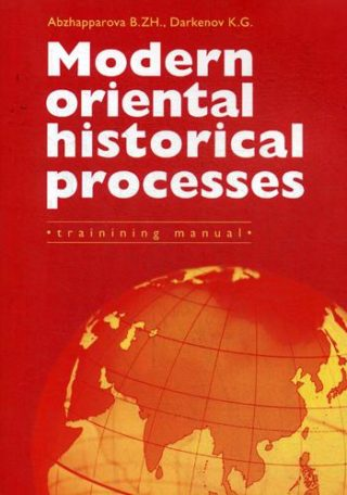 "Книга ""Modern Oriental Historical Processes: Trainining manual"" Abzhapparova B.ZH. 