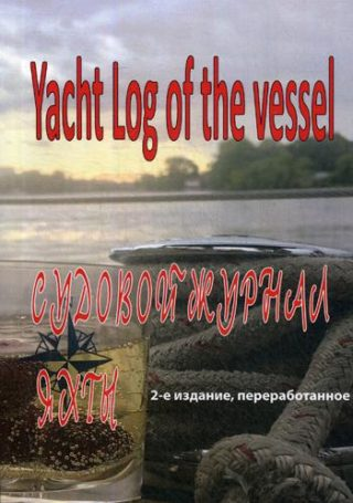 "Книга ""Судовой журнал яхты. Yacht Log of the vessel. 2-е изд."